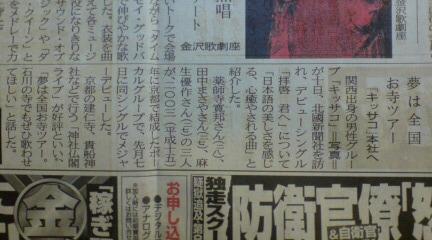 キッサコの北國新聞掲載記事