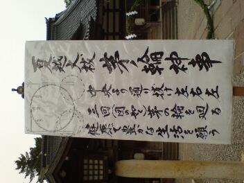 茅ノ輪神事?